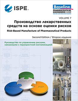 ISPE Baseline Guide: Risk-MaPP (2nd Ed) Russian DL - USD